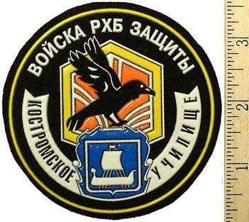 Patch for Kostroma branch of Military University of  Radiation, Chemical and Biological protection.