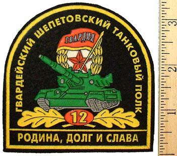12th Guards Shepetovsky Tank Regiment. 'Motherland, Duty, Fame'.