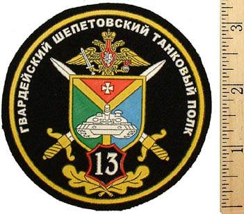 13th Guards Shepetovsky Tank Regiment.