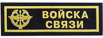 Communication troops (signal troops) of Russia. Breast patch. 4.5 x 1.5 inch.