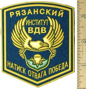 Patch for Ryazan Airborne troops 'VDV' University, named after Army General V.F. Margelov.