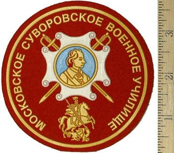 Patch for Moscow Suvorov Military School.