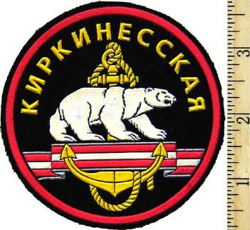 Sleeve Patch for Kirkenesskaya Guards Separate Marine Brigade of Northern Fleet.