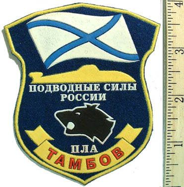 Patch for Multi-purpose  Nuclear Submarine 'Tambov', class 'Pike' 671RTM.