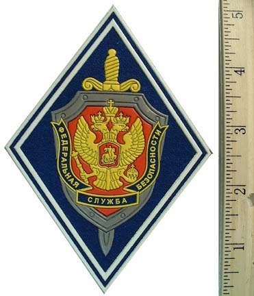 Patch - Emblem of Federal Security Service of Russia. FSB.