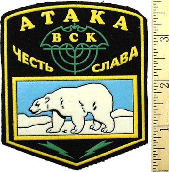 Military Sports Club 'Ataka' (Attack). Youth Spetsnaz.