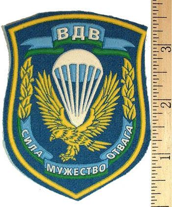 Patch for Russian Airborne Assault Troops.
