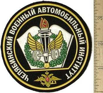 Patch for Chelyabinsk high military automobile engineer school.