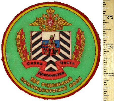 154 Detached curfew (commandant's) regiment of Moscow Military District.