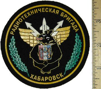 55th Khabarovsk radio engineering brigade.