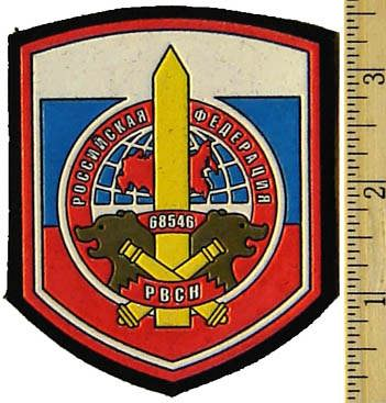 Patch for Melitopol Holding the Order of the Red Banner (Krasnoznamennaya), Strategic Missile Division.