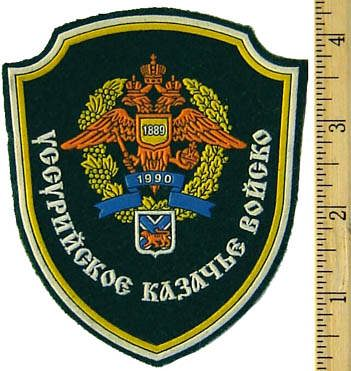 Ussuri Cossack Host sleeve patch.