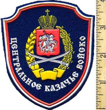 Central Cossack Host Sleeve Patch