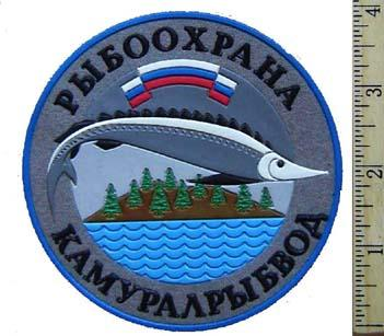 The state fishery inspection of the Udmurt Republic. Sleeve patch.