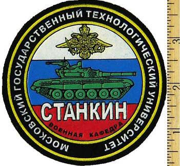 Sleeve patch for Moscow State Technological University.