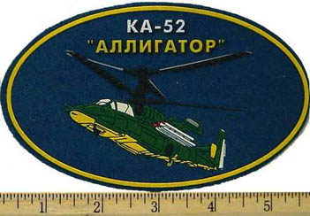 Sleeve patch of Ka-52