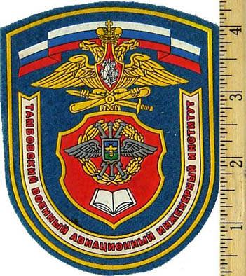 Student Sleeve Patch of Tambov Military Aviation-Engineering Institute.