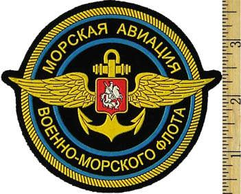 Sleeve Patch for pilots of the Military Sea Aviation.