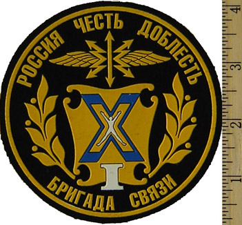 Sleeve Patch for the member of 1st Brigade Of Miltary Communication.