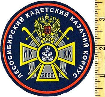 Sleeve Patch for Lesosibirskiy Cossack Corps.