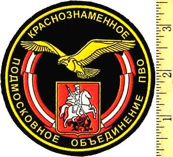 Sleeve Patch for Moscow Region System of Antiaircraft Security.