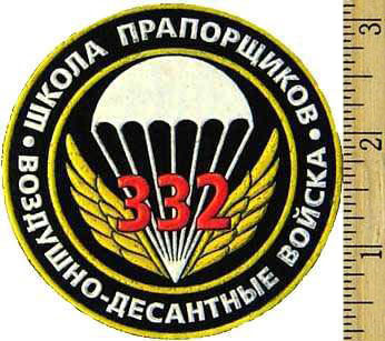 Sleeve Patch for the 332 School Of Officers of Paratroopers Corps(VDV).
