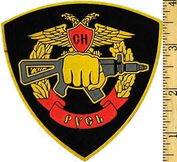 Sleeve Patch for Special Ops unit 'Rus'