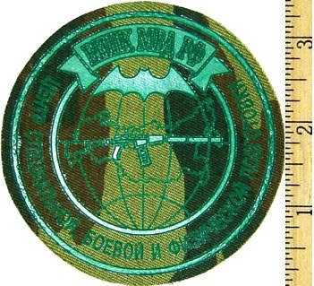 Sleeve Patch for the Center of Special Training in Fighting and Physical Disciplines of MVD.