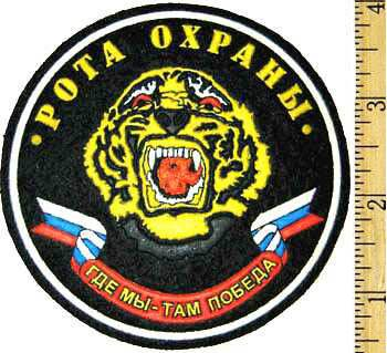 Sleeve Patch for Division of Security Forces.