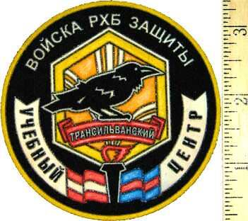 Sleeve Patch for Educational Center for RHB (radioactive, chemical and,  biological) Defense in Transylvania.