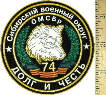 Sleeve Patch for 74 Separated Motorized Rifle Brigade of Siberian Military Region.