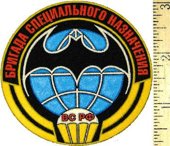 Sleeve Patch for Brigade of Spec Ops(SPETSNAZ) of Russian Federation.