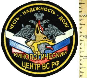 Sleeve Patch for the Center Of Dog Training in Russian Armed Forces.