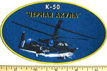 Pilot sleeve patch for KA-50 Black Shark Attack Helicopter.