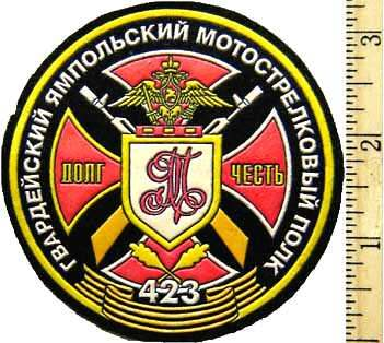 423 Yampolskiy Guards Motoshooting Division.