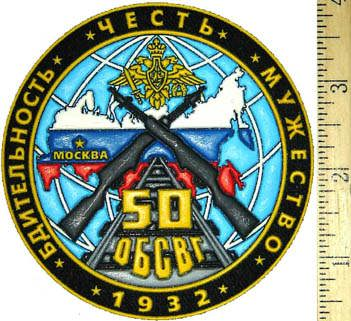 Sleeve patch for 50th Separate Battalion of Special Military Group.