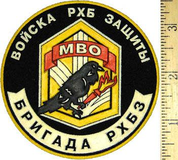 Sleeve Patch for Brigade of Radioactive, Chemical and Biological Security (Brigada RHBZ).