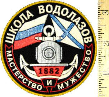 Sleeve patch for the School of Military Divers.