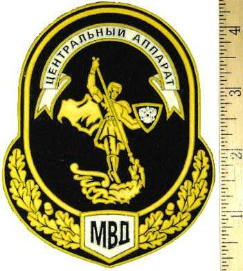 Sleeve Patch for Central machinery of State, of the Ministry of the Internal Affairs MVD.