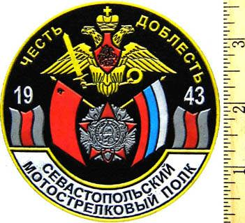 Sleeve Patch for the Sevastopol Guards Motorized Rifle Regiment.