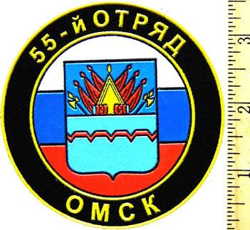 Sleeve Patch for 55th Omsk Detachment.