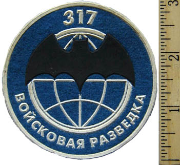 Sleeve Patch for 317 Military Intelligence unit.
