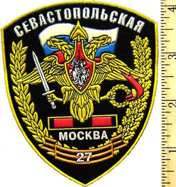 Sleeve Patch for 27th Guards Motorized Rifle Sevastopolskaya Division.