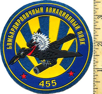 Sleeve patch for 455th Bombers Air Force Regiment.