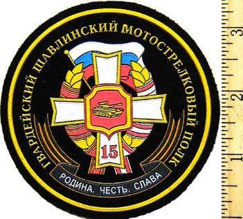 Sleeve patch for 15th Guards Shavlinskiy Motorized Rifle Regiment.