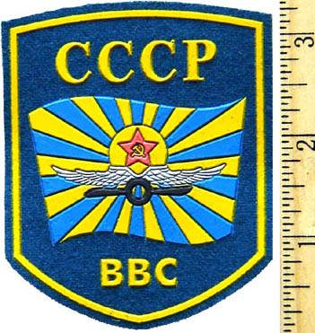 Sleeve Patch for the Air Force of USSR.