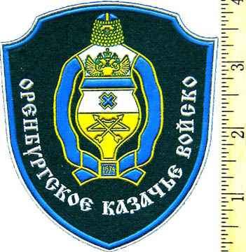 Sleeve Patch for Orenburg Cossack Host.