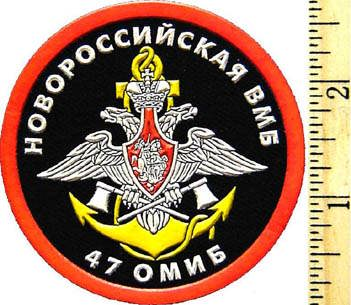 Sleeve Patch for the Separate Sea Engineering Battalion of the Novorossiysk Naval Base.