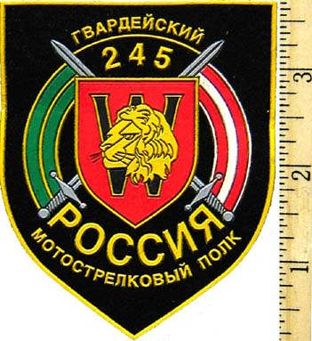 Sleeve Patch for the 245th Gneznenskiy Guards 245th Motor Rifle Division