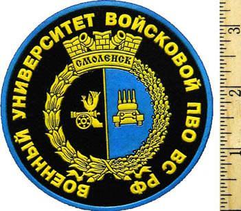 Sleeve Patch for The Smolensk University of The Antiaircraft Defense.